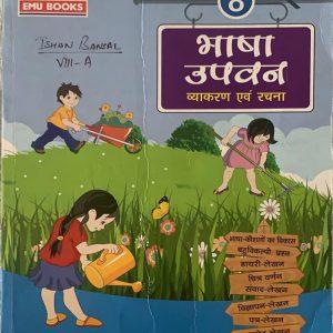 Bhasha Upvan Hindi grammar for class 12th
