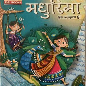 Madhurima Hindi book for class 8CBSE