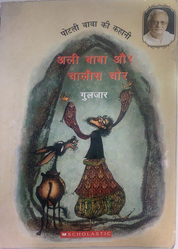 Alibaba aur Chaalis chor Hindi story