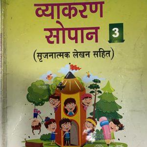 Hindi grammar for class three