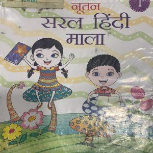 Nutan Saral Hindi Mala for class one