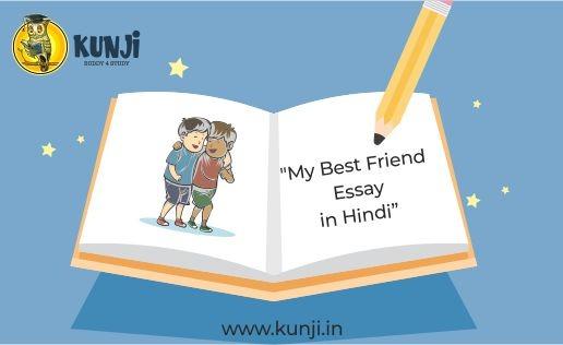 My Best Friend Essay in Hindi