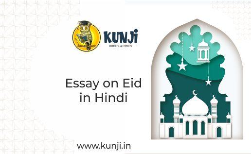 Essay on eid Festival