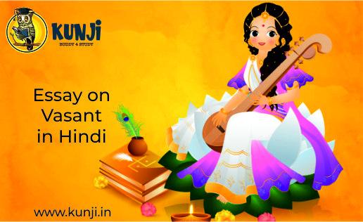 Essay on Vasant Festival in Hindi